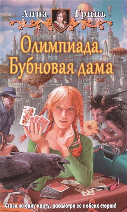 Гринь А. Олимпиада Бубновая дама гринь роман рассказы