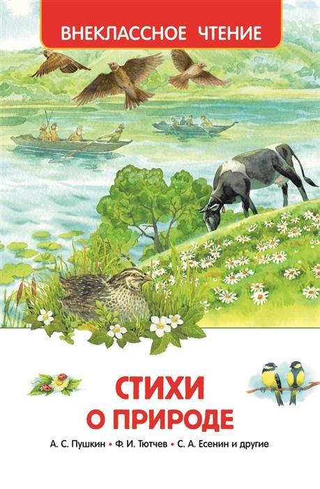 Пушкин А., Тютчев Ф., Есенин С. И др. Стихи о природе цена