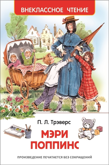 Трэверс П. Мэри Поппинс росмэн мэри поппинс возвращается п трэверс