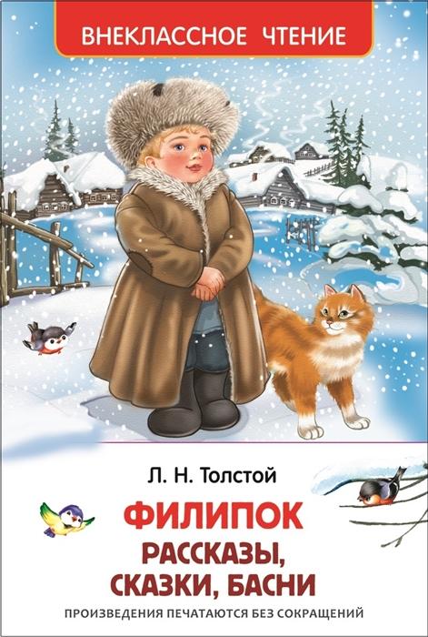 цена на Толстой Л. Филипок Рассказы сказки басни