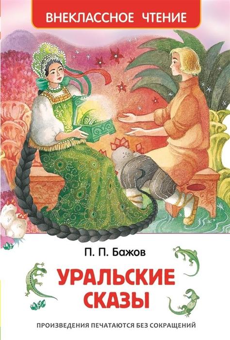 Бажов П. Уральские сказы росмэн уральские сказы п бажов