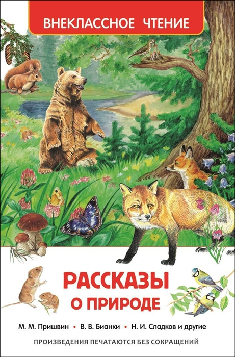 Ушинский К., Мамин-Сибиряк Д., Паустовский К. и др. Рассказы о природе