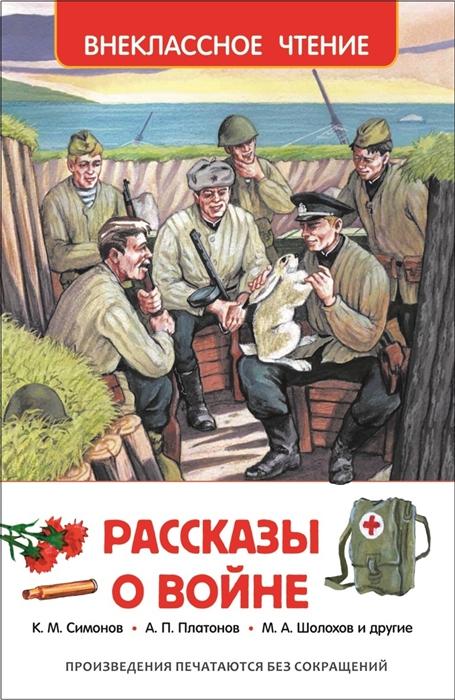 Платонов А., Кассиль Л., Толстой А., Симонов К. и др. Рассказы о войне