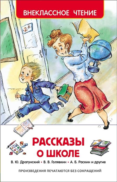 Голявкин В., Драгунский В., Раскин А. и др. Рассказы о школе
