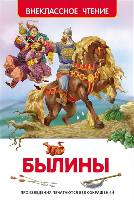 цены Карнаухова И., Нечаева А. (сост.) Былины