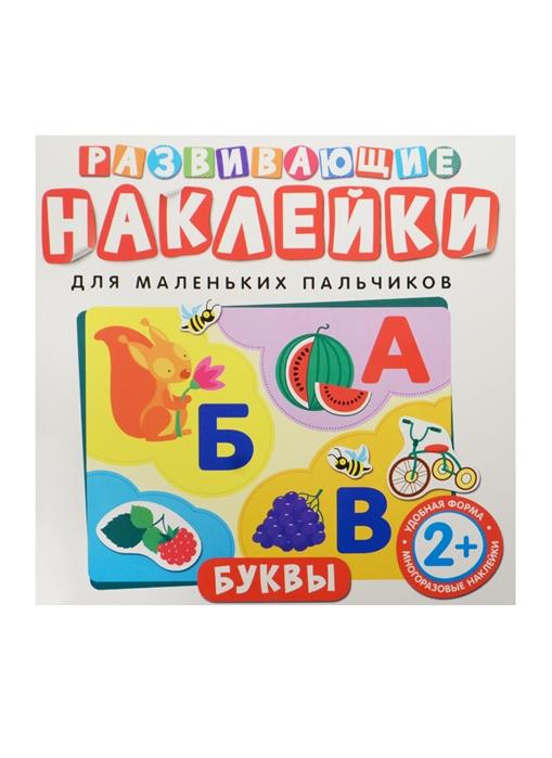Беляева Т. (ред.) Буквы беляева т ред изучаем буквы развивающие карточки 36 карточек