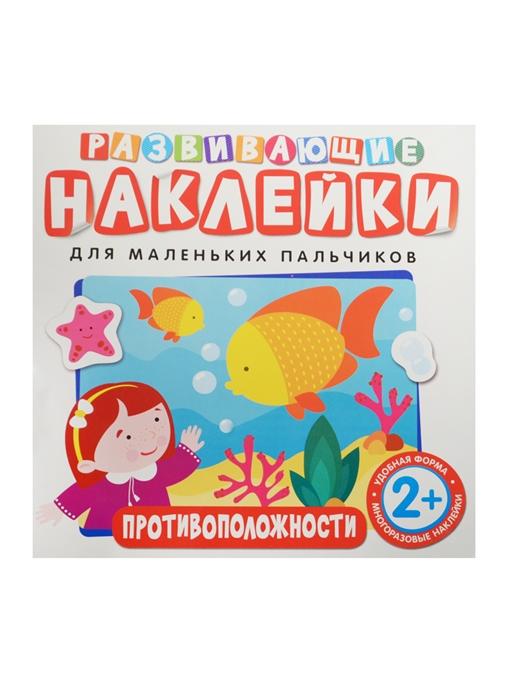 купить Беляева Т. (ред.) Противоположности по цене 175 рублей