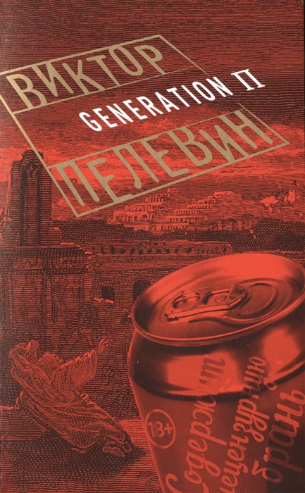 Пелевин В. Generation П