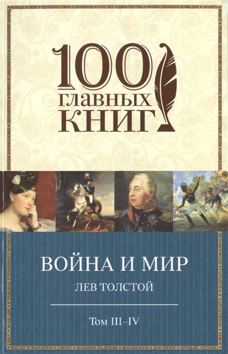 Толстой Л. Война и мир Тома III-IV