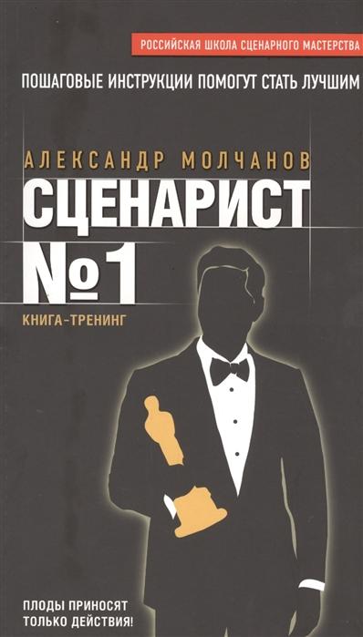 Молчанов А. Сценарист 1 Книга-тренинг цена