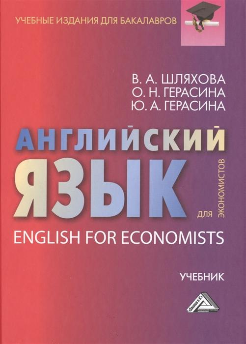 Шляхова В., Герасина О., Герасина Ю. Английский язык для экономистов Учебник