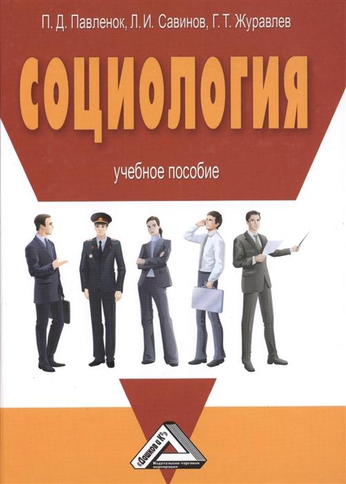 Социология Учебное пособие