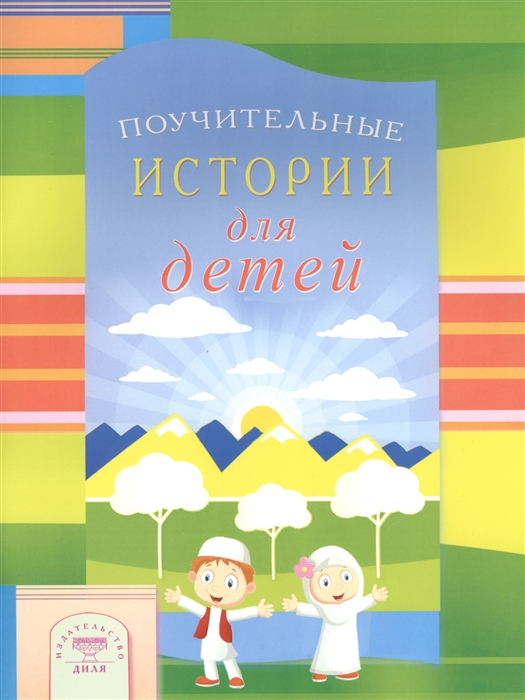 Купить Поучительные истории для детей, Диля, Сказки