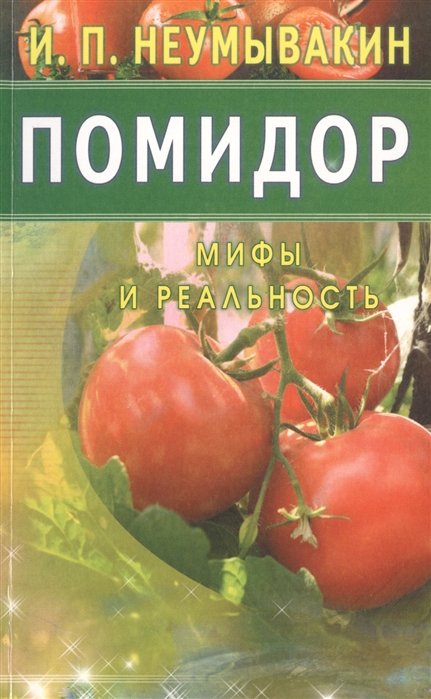 купить Неумывакин И. Помидор Мифы и реальность по цене 134 рублей