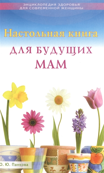 Панкова О. Настольная книга для будущих мам школа здоровья для будущих мам