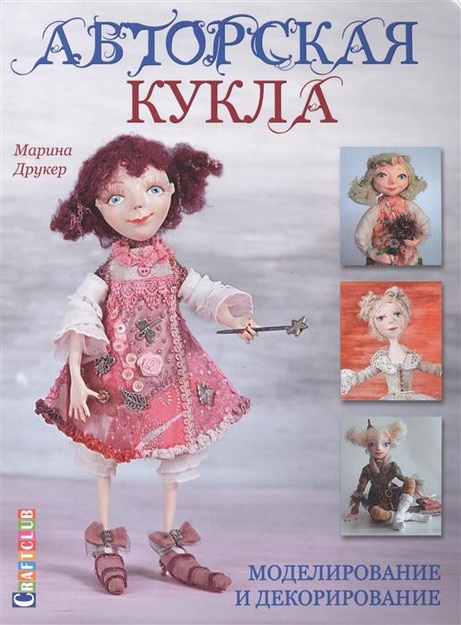 декорирование Друкер М. Авторская кукла Моделирование и декорирование