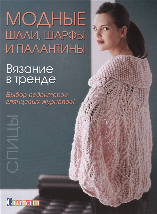 Модные шали шарфы и палантины Вязание в тренде