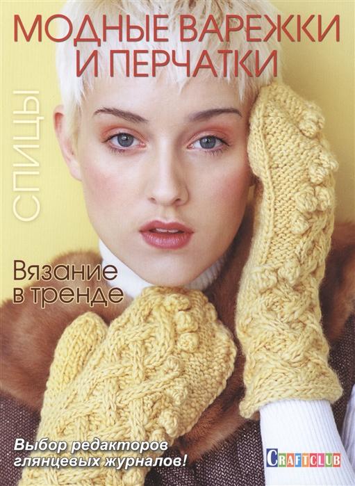 Модные варежки и перчатки Вязание в тренде