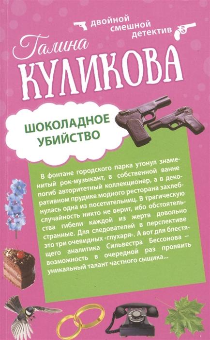 Куликова Г. Шоколадное убийство Рукопашная с Мендельсоном цена и фото