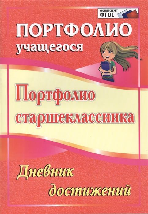 цены Плахова Т., Калинина Т. Портфолио старшеклассника Дневник достижений