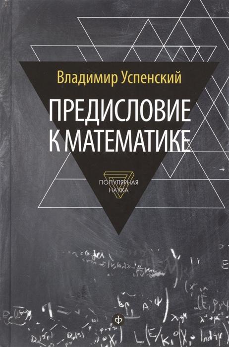 Успенский В. Предисловие к математике Популярная наука цены онлайн