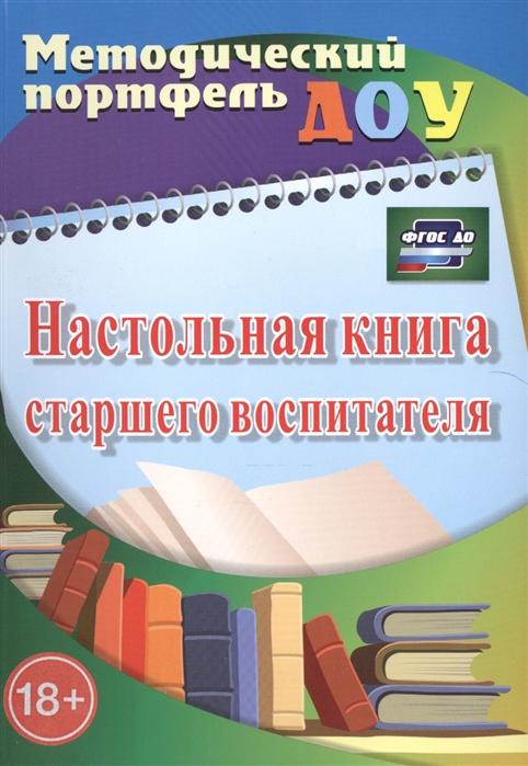 Афонькина Ю., Себрукович З. Настольная книга старшего воспитателя цена