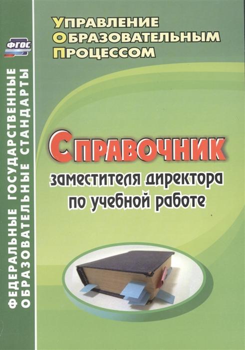Ильина Г., Киселева Ю. (сост.) Справочник заместителя директора по учебной работе