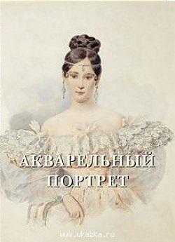 Астахов А. (сост.) Акварельный портрет астахов а портрет русская живопись