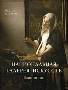 цена на Астахов А. (сост.) Национальная галерея Вашингтон