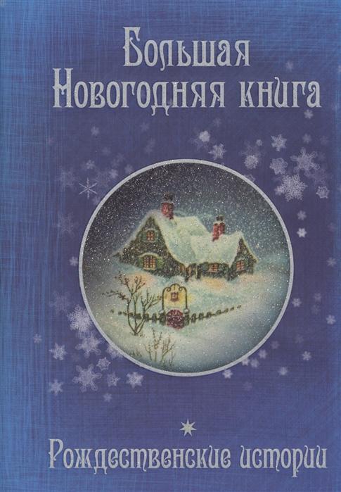 Купить Большая Новогодняя книга Рождественские истории, АСТ, Проза для детей. Повести, рассказы