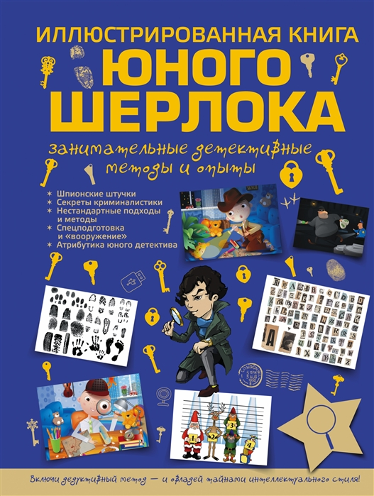 Мерников А. Иллюстрированная книга юного Шерлока мерников а самое известное оружие мира