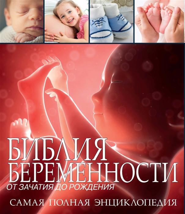 Фрэнсис П. (ред.) Библия беременности от зачатия до рождения Самая полная энциклопедия энн динз ваша библия беременности обновленное издание