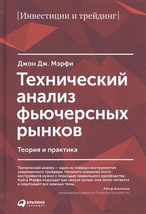 Мэрфи Д. Технический анализ фьючерсных рынков