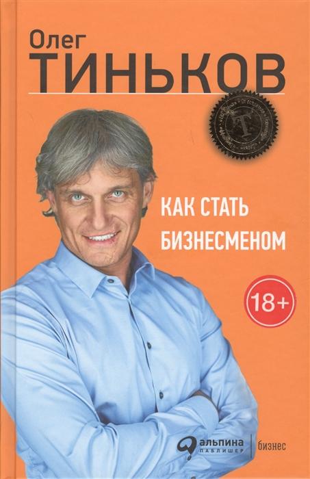 Тиньков О. Как стать бизнесменом