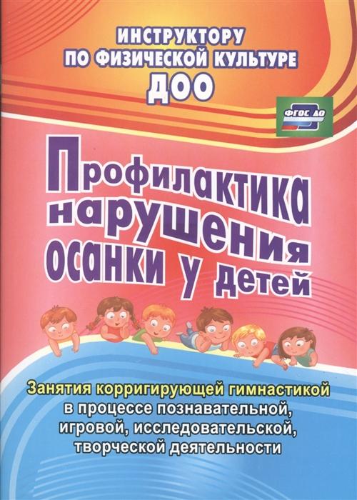 Коновалова Н. Профилактика нарушения осанки у детей коновалова н константин степанович мельников 1890 1974