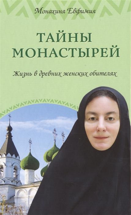 Пащенко Е. Тайны монастырей Жизнь в древних женских обителях цена