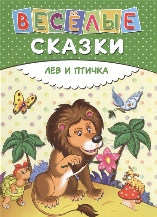 Шутюк Н. (ред.) Веселые сказки Лев и птичка