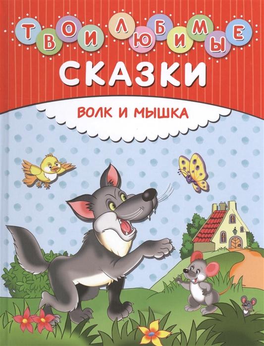 Шутюк Н. (ред.) Твои любимые сказки Волк и мышка