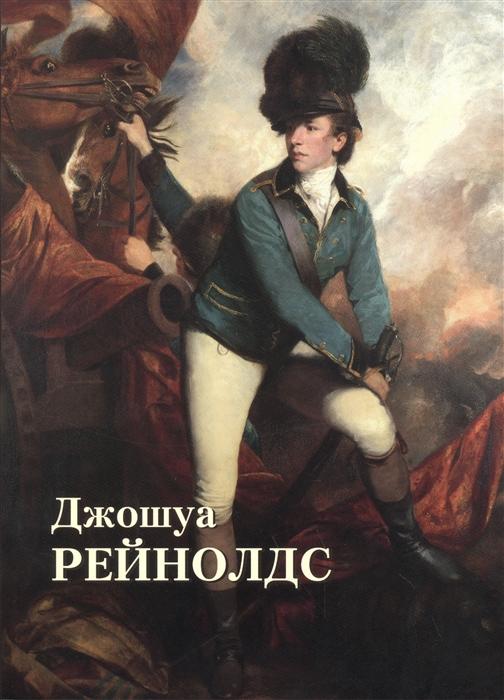 цена Жукова Л. (ред.) Джошуа Рейнолдс онлайн в 2017 году