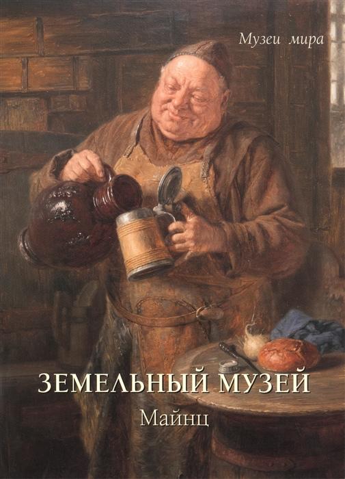 лучшая цена Жукова Л. (ред.) Земельный музей Майнц