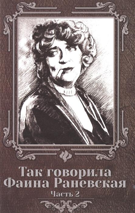 Андрианова Е. (сост.) Так говорила Фаина Раневская Часть 2 андрианова е а советское кино