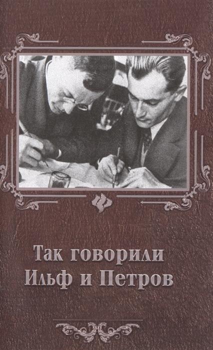 Гогитидзе Н. (сост.) Так говорили Ильф и Петров гогитидзе н сост элизабет тейлор