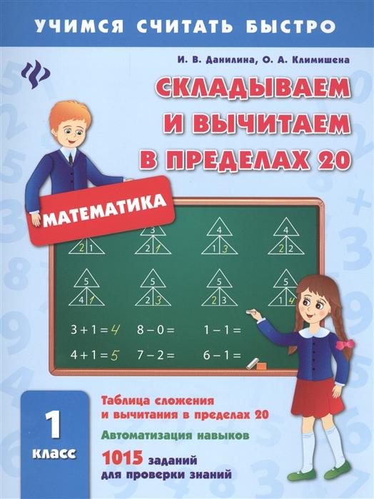 Данилина И., Климишена О. Математика Складываем и вычитаем в пределах 20 1 класс Таблица сложения и вычитания в пределах 20 Автоматизация навыков 1015 заданий для проверки знаний