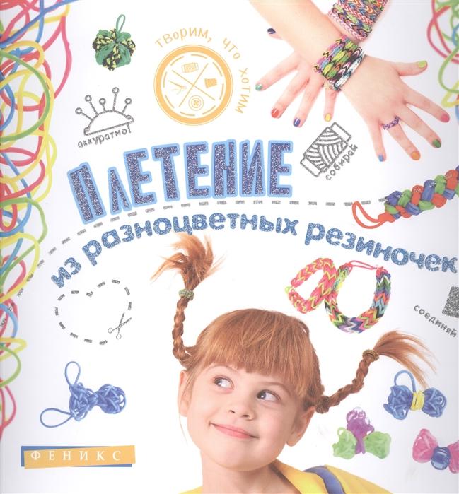 цена Диченскова А. Плетение из разноцветных резиночек онлайн в 2017 году