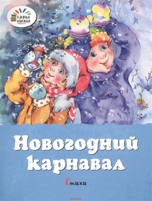 Родионова Н. (ред.) Новогодний карнавал мягкова н ред рукавичка