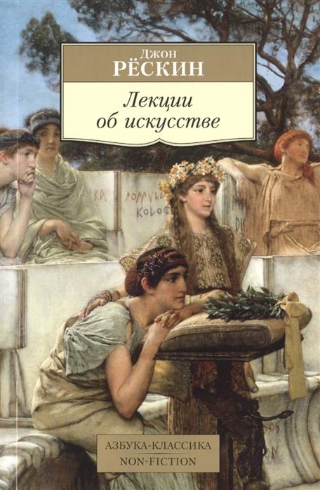 Рескин Дж. Лекции об искусстве рескин дж письма и советы женщинам и молодым девушкам