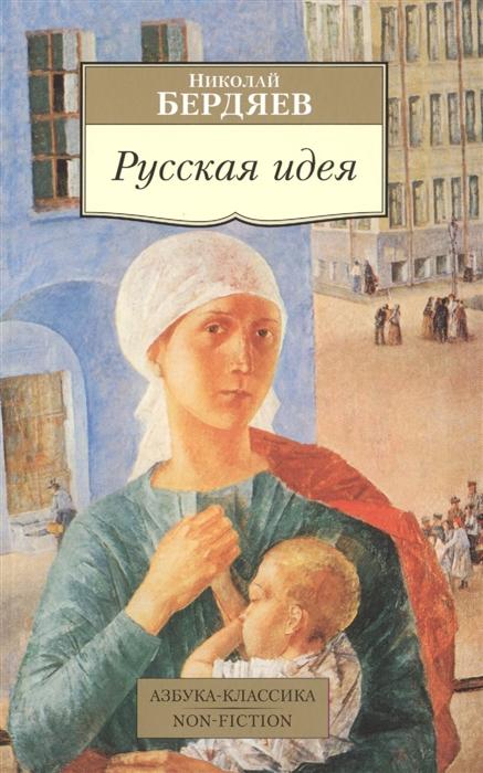 Бердяев Н. Русская идея