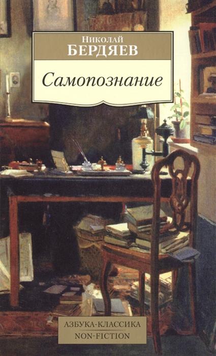 Бердяев Н. Самопознание н а брунов самопознание путь к богу