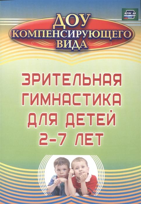 Чевычелова Е. Зрительная гимнастика для детей 2-7 лет