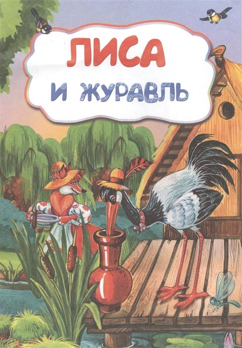 Лиса и журавль По мотивам русской сказки недорого